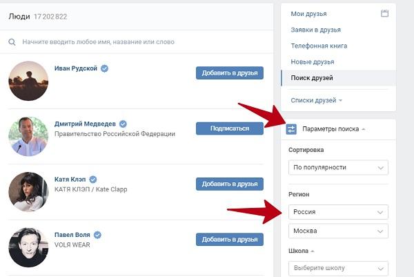 Поиск человека ВКонтакте по адресу проживания