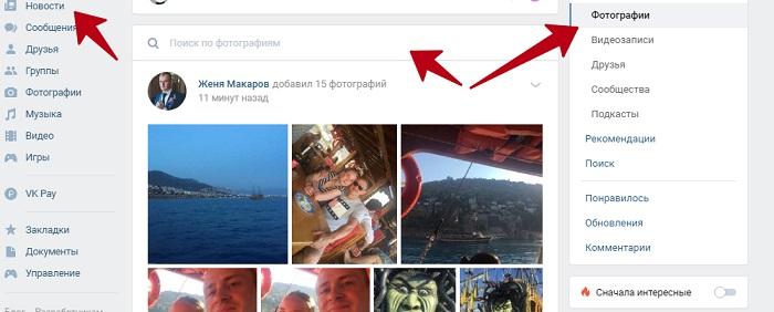 Как найти человека Вконтакте по фотографии