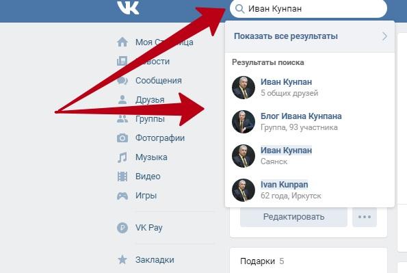 как найти человека Вконтакте по имени и фамилии