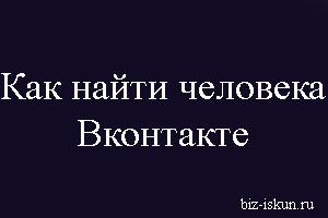 Как найти человека Вконтакте
