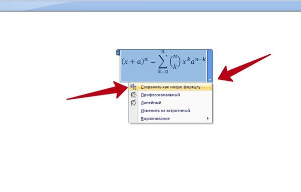 как написать формулы в ворде