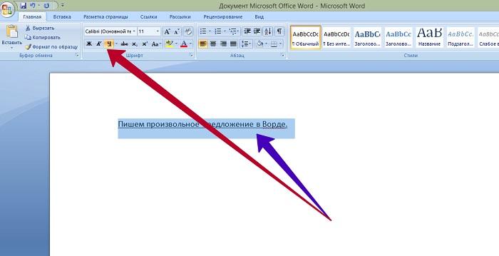 как сделать линию над текстом в ворде