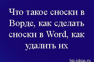 Как сделать сноски в Word
