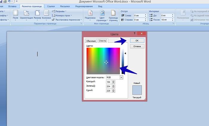 Купола, как сделать документ в ворде как картинку 2007
