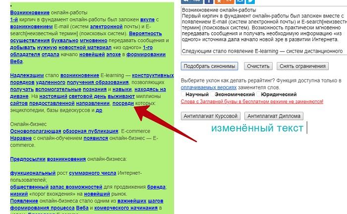 синонимайзеры и генераторы текста онлайн бесплатно