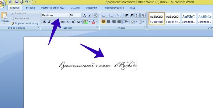 уникально рукописные шрифты