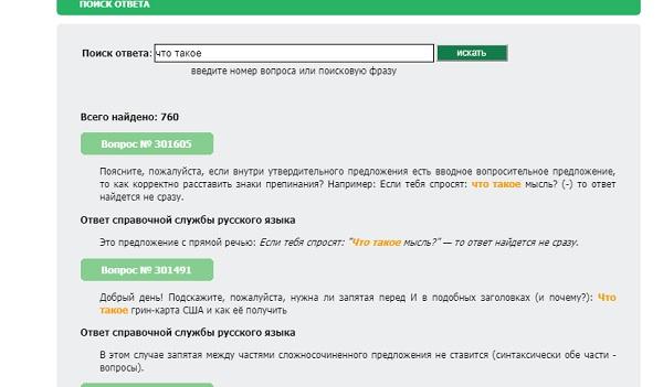 Как пользоваться сайтом грамота.ру