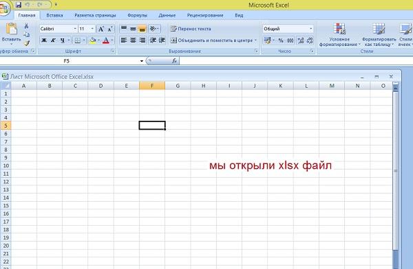 файл xlsx чем открыть в windows 10