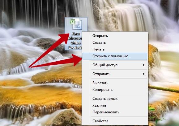файл xlsx чем открыть в windows 7