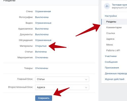 как сделать ссылку на пост в Вконтакте