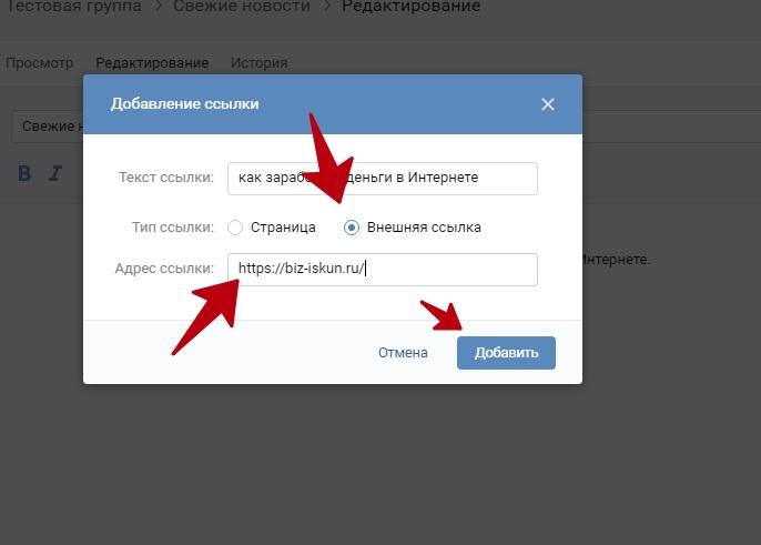 Как сделать ссылку в Вк словом на внешний сайт