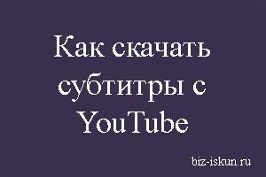 как скачать субтитры с YouTube