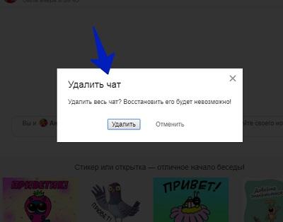 как удалить чат в Одноклассниках