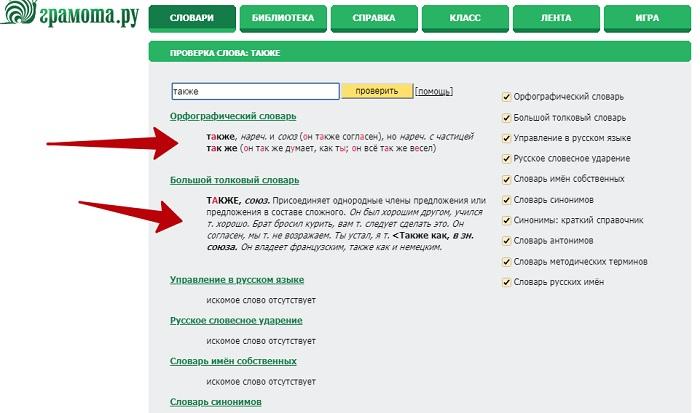 официальный сайт грамота.ру