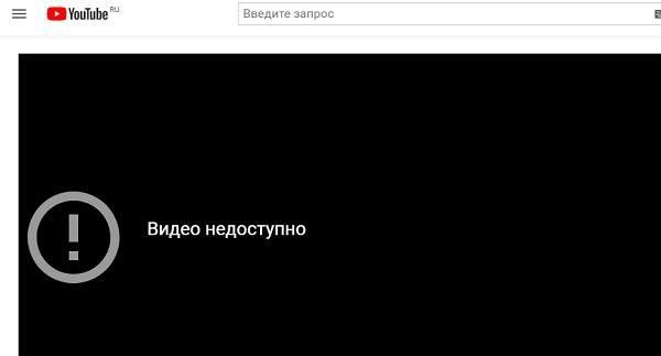 ограниченное видео на Ютуб