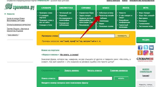 репетитор онлайн по русскому языку