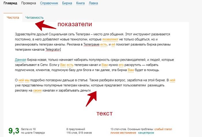 Читаемость текста онлайн