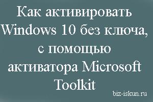 как активировать windows 10 без ключа
