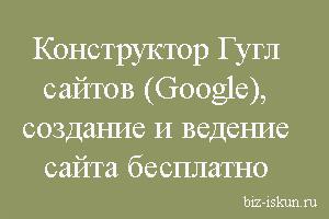 Конструктор Гугл сайтов (Google), создание и ведение сайта бесплатно