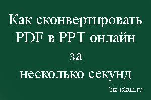 pdf в ppt онлайн