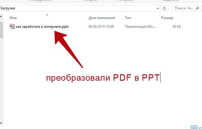 Преобразование PDF в презентацию