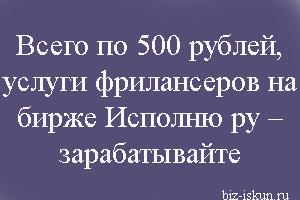 всего по 500 рублей