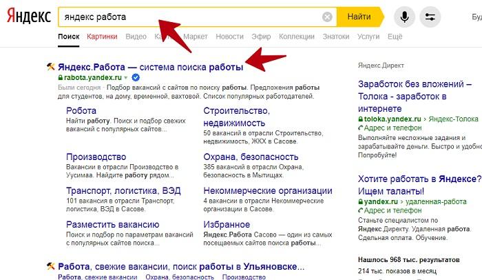 Яндекс работа