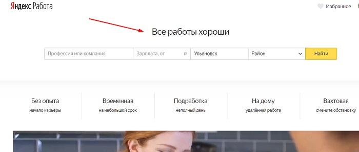 Вакансии на Яндекс работа