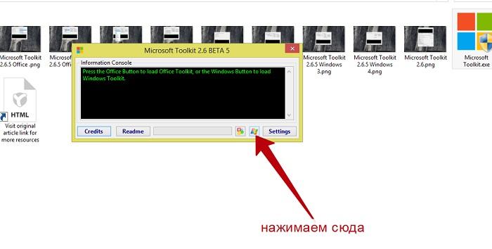как активировать Windows