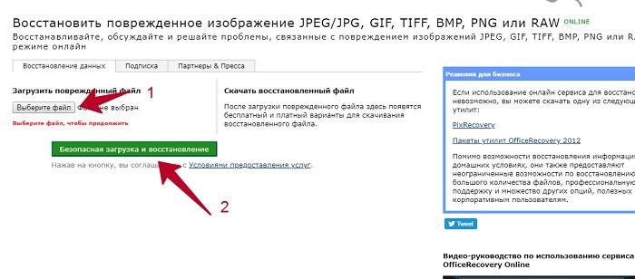 Как открыть поврежденный файл jpg