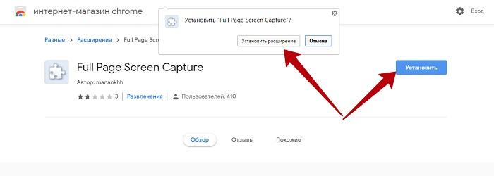 как установить Full page screen capture