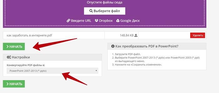 pdf2go.com на русском