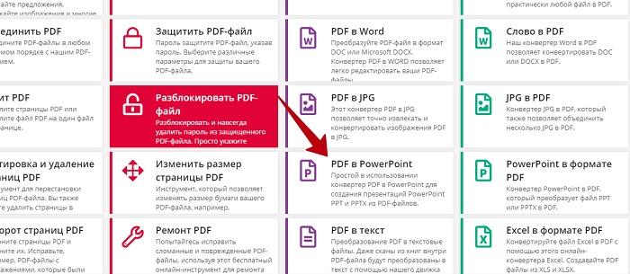 pdf2go онлайн