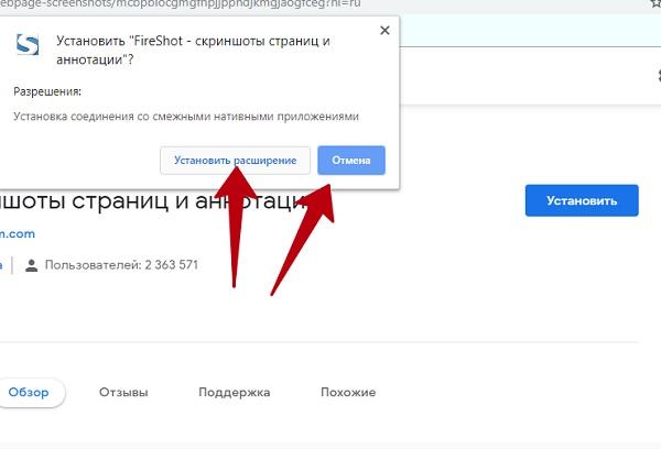 расширение для Гугл Хром