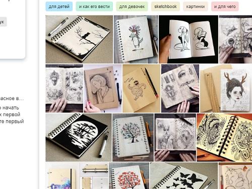 скетчбуки для рисования