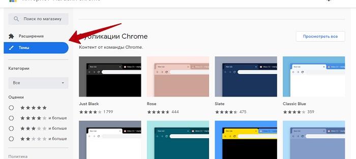 устанавливаем тему для браузера