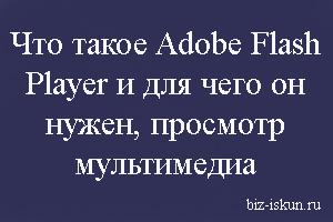 что такое adobe flash player и для чего он нужен