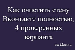 Как очистить стену Вконтакте полностью, 4 проверенных варианта
