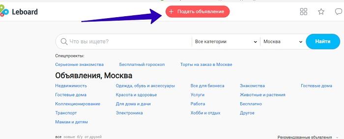 Как дать бесплатное объявление в Интернете