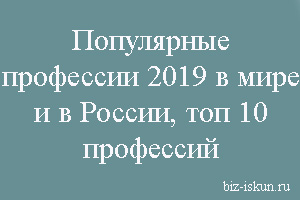популярные профессии 2019