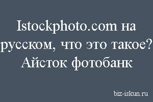 istockphoto.com на русском