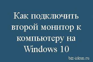 как подключить второй монитор к компьютеру на windows 10