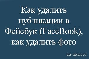 как удалить публикации в фейсбук