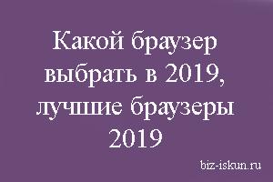 какой браузер выбрать в 2019