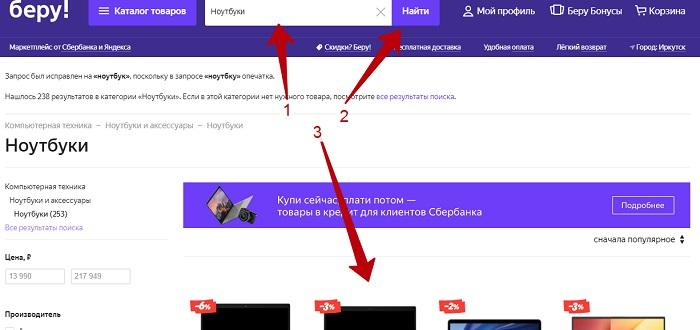 Маркетплейс Беру от Сбербанка и Яндекса