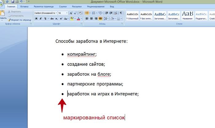 как сделать списки в word