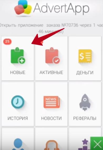 как заработать на адверт апп