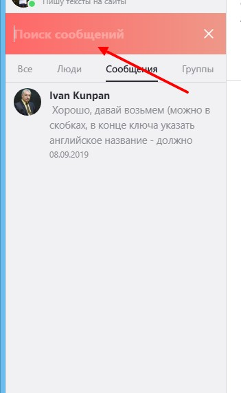 Как найти нужное сообщение в Скайпе