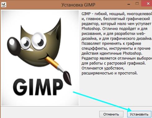 Как установить программу Гимп