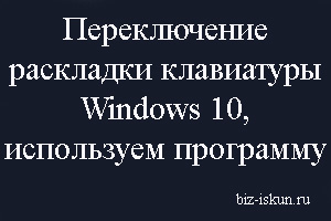 переключение раскладки клавиатуры windows 10